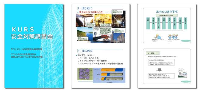2nd-safety-measures-seminar-text-thumb