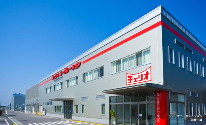 (株)チェリオコーポレーション滋賀工場