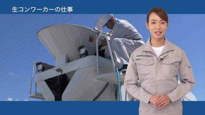 KURS新人研修ビデオマニュアル「生コンワーカーの仕事」