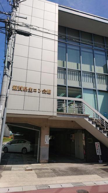 大津協組が入る滋賀県生コン会館。