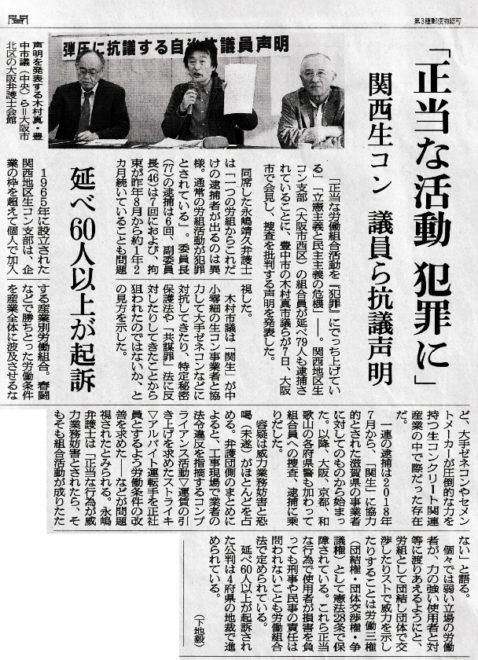 2019年11月8日付〈朝日新聞〉朝刊、大阪版より。