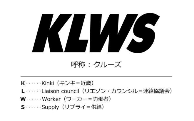 労供連の仲間の愛称KLWS(クルーズ)