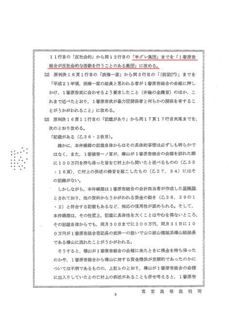 東京高裁の判決文1