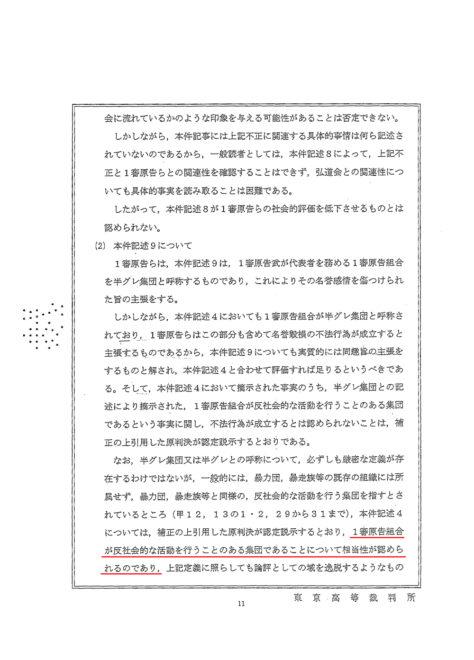 東京高裁の判決文2