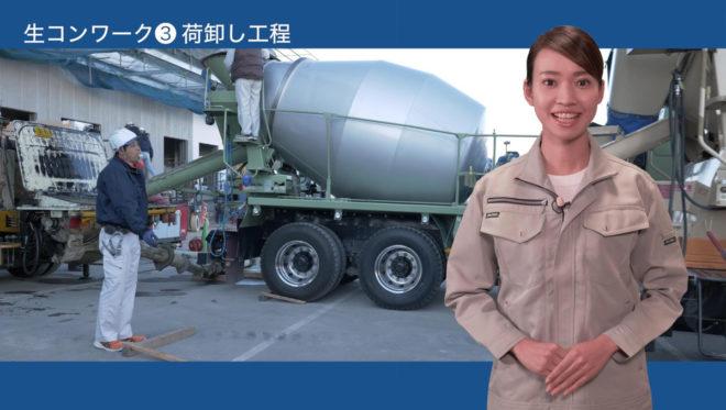 KURS新人研修用ビデオマニュアル詳細版 [工程③荷卸し]