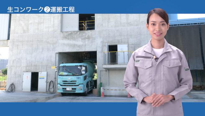 KURS新人研修用ビデオマニュアル詳細版 [工程②運搬]