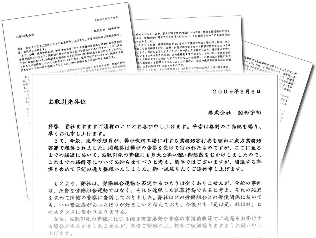 (株)関西宇部が取引先に対して、事件の内容について説明を行った<あいさつ状>のコピー。