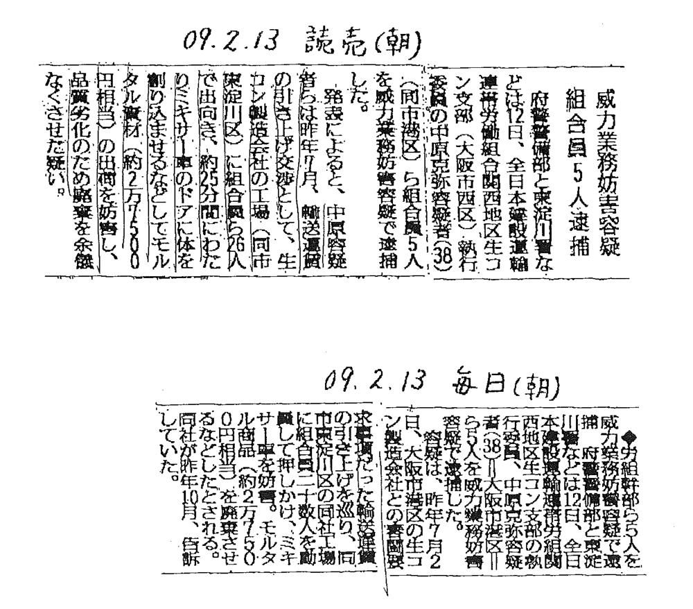 2009年2月13日の読売、毎日新聞の朝刊記事
