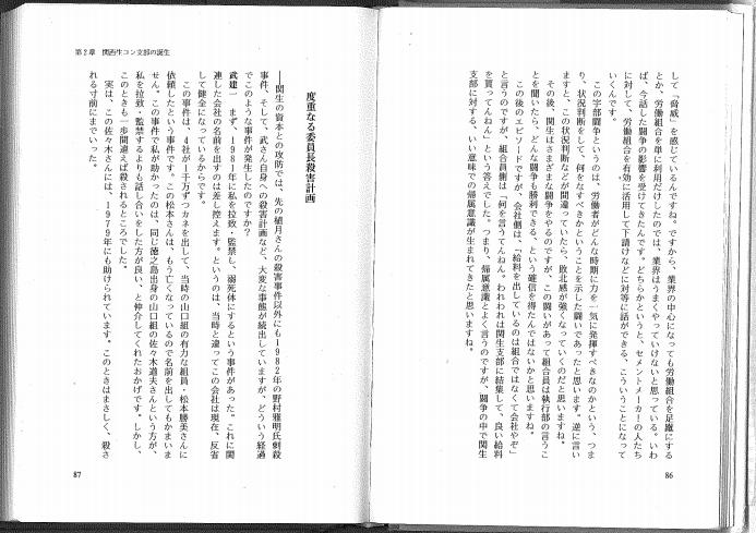 武委員長拉致監禁事件について書かれたページ(武委員長の著書『武建一労働者の未来を語る――人の痛みを己の痛みとする関生労働運動の実践』より)。