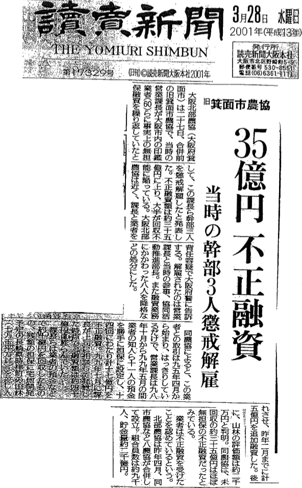 旧箕面市農協不正融資事件について書かれた新聞記事のコピー。