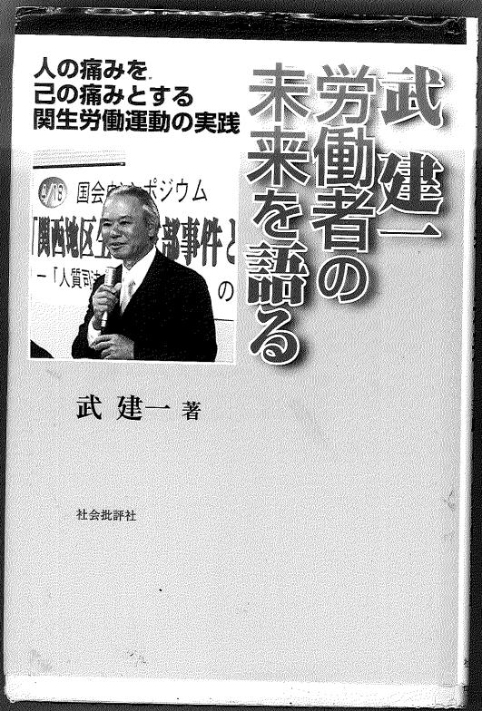 武委員長の著書『武建一労働者の未来を語る――人の痛みを己の痛みとする関生労働運動の実践』(社会批評社)の表紙。