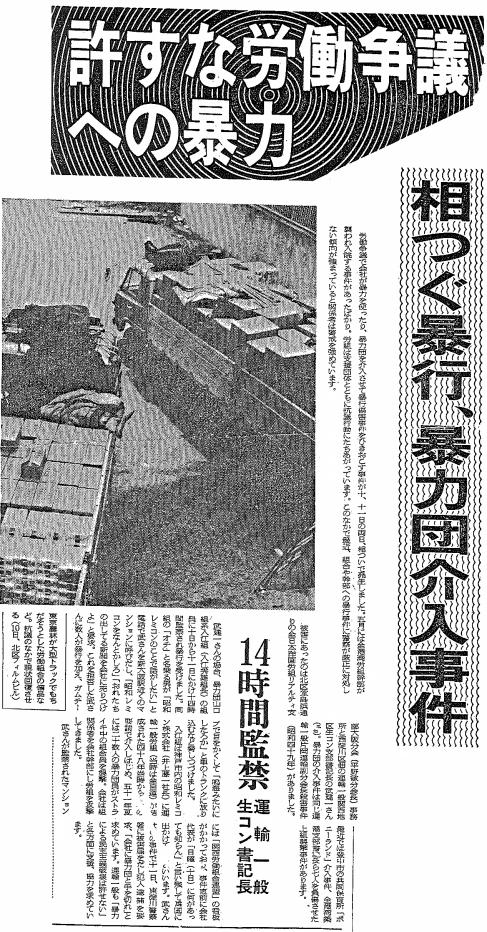 事件について書かれた記事<大阪民主新報>のコピー。