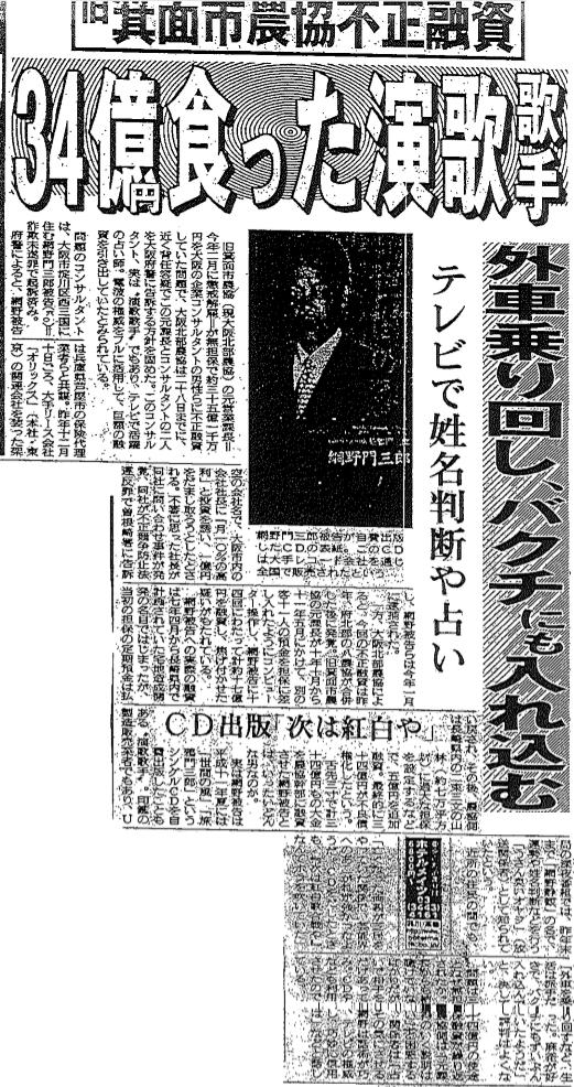 旧箕面市農協不正融資事件について書かれた夕刊紙のコピー。