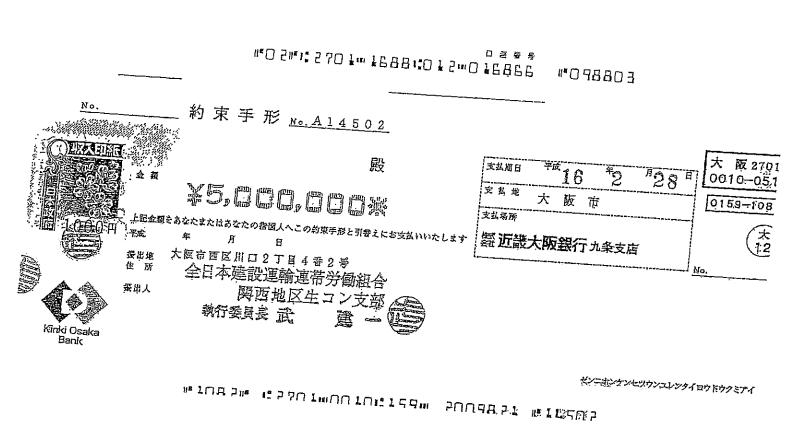 武委員長名義の約束手形のコピー。