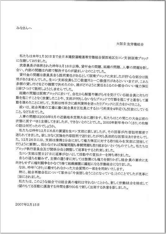武委員長のやり方への不満から関生支部阪南ブロックを離脱、大阪自主労働組合を結成した60名の組合員が提出した<決意書>。