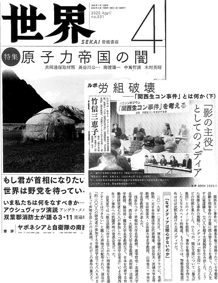 竹信三恵子氏を中心に開催された検証シンポジウム、<「関西生コン」事件を考える>の記事を掲載した『世界』2020年4月号(岩波書店)表紙(画像上)と、中面(画像下)の誌面コピー。