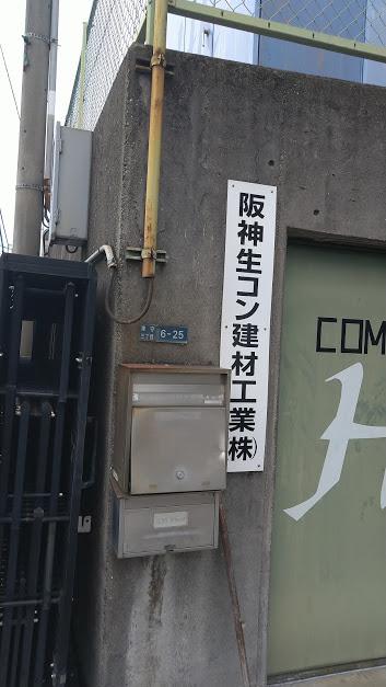 連帯系輸送業者が起こした損害賠償訴訟で、全面勝訴した<阪神生コン建材工業(株)>(写真上・下)。