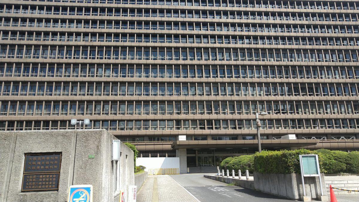 西山直洋・柳充両被告に、懲役2年6月執行猶予5年の判決が言い渡された大阪地方裁判所。