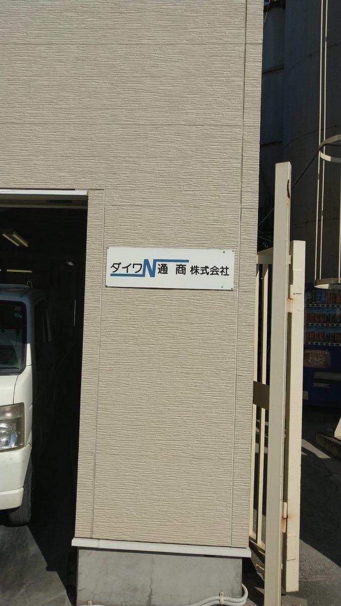 関生支部組合員に、バラセメント輸送業務を妨害されたダイワN通商(株)高槻工場の外観(写真上下)。