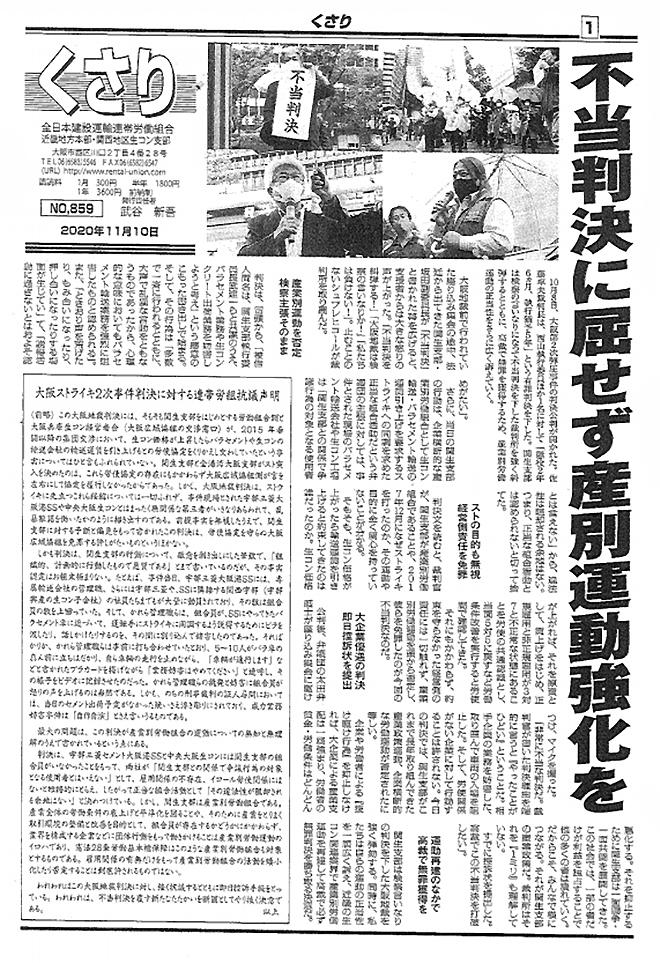 <セメント出荷妨害事件>の判決に、抗議声明を発表した関生支部の機関誌<くさり>紙面。