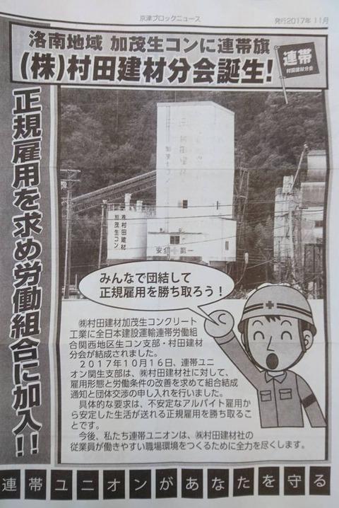 関生支部が出した<(株)村田建材分会誕生!>のニュース。