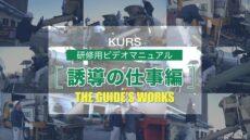 KURS研修用ビデオマニュアル「誘導の仕事編」