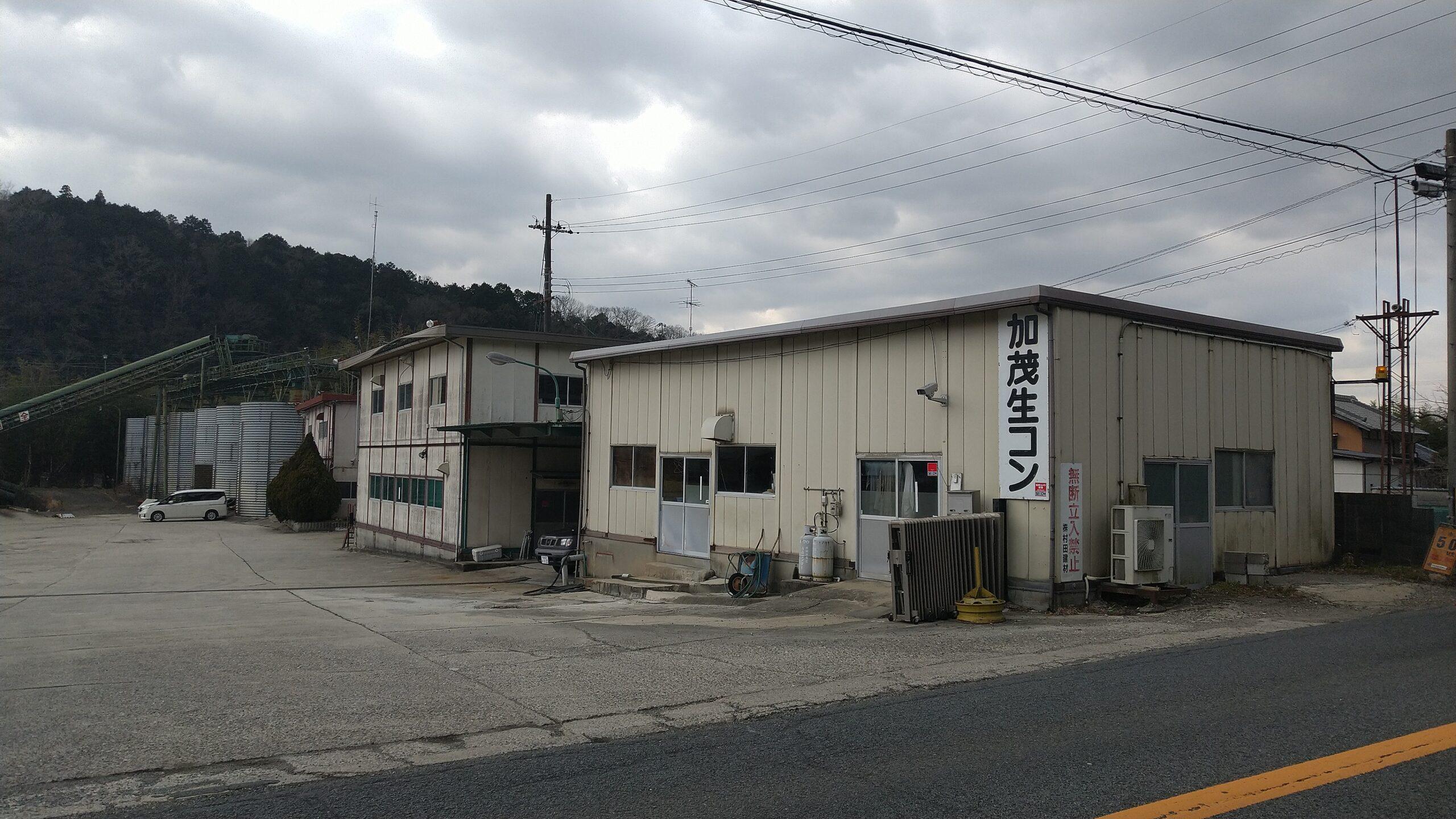 強要未遂事件の舞台となった加茂生コンの事務所。