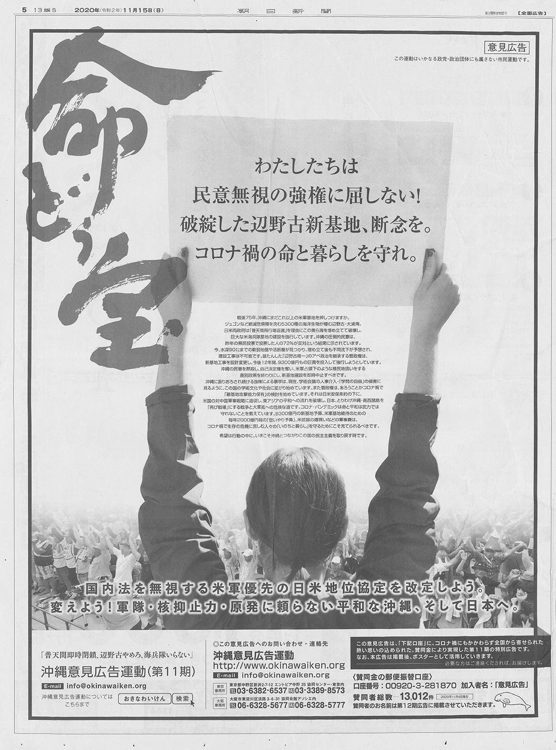 2020年11月15日に、<沖縄意見広告運動>が朝日新聞に掲載した全面広告。