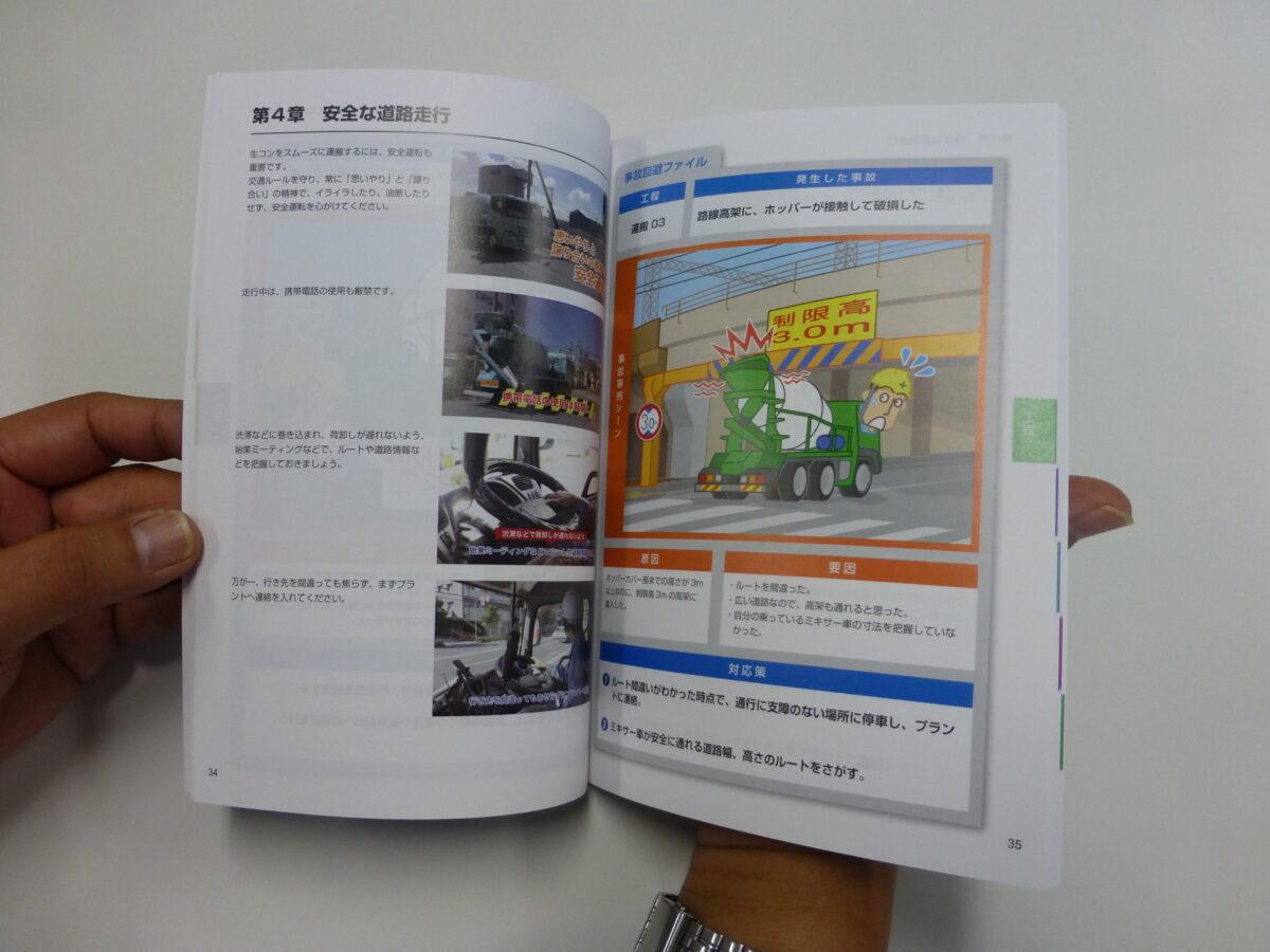 ガイドブック『生コンワーカーの実務』には、<事故事例>とその<対策>も掲載している。