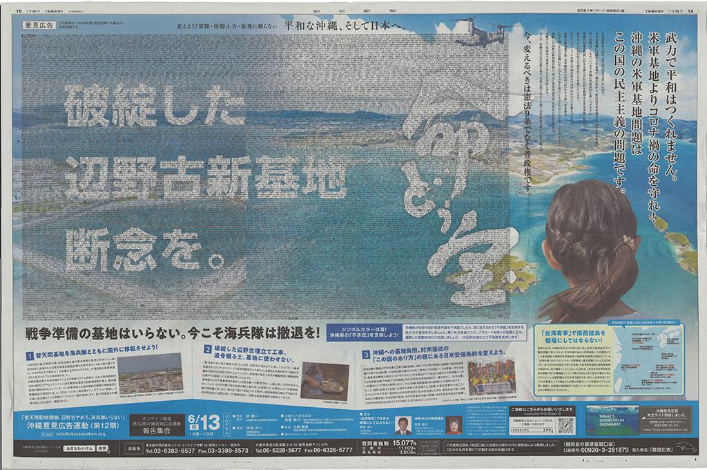 武建一被告の実名が入った、朝日新聞2021年6月6日朝刊に掲載された見開きカラー広告。