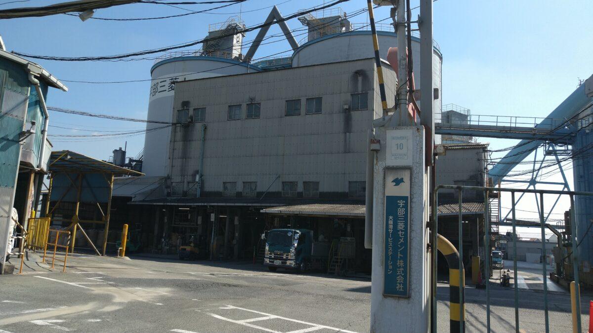 関生支部組合員らが入出場妨害を行った、宇部三菱セメント(株)大阪港サービスステーション。